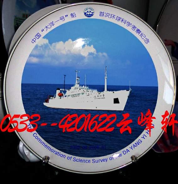 远航轮船纪念陶瓷照片